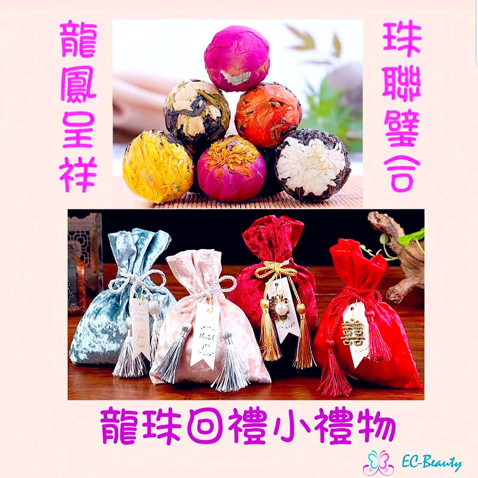 結婚回禮【龍鳳呈祥,珠聯璧合】龍珠茶