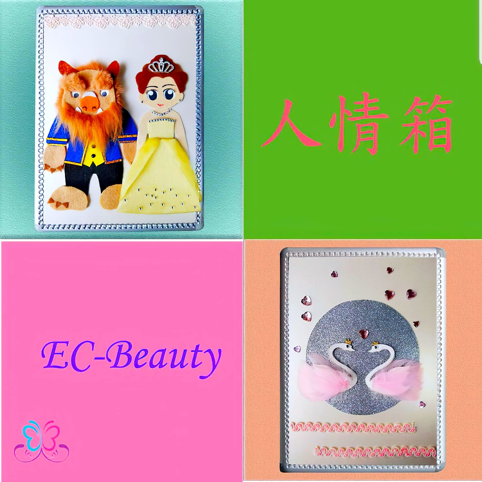 EC-Beauty   製作設計 獨特精美 人情箱