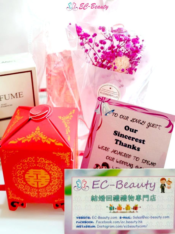 EC-Beauty 香水回禮禮物 套裝